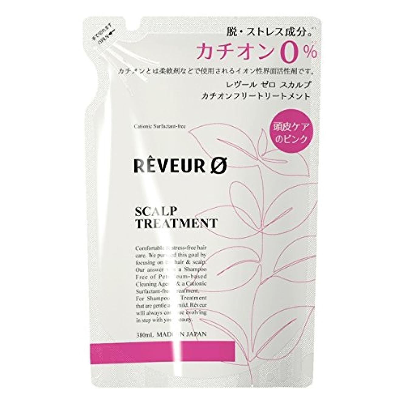 Reveur0(レヴール ゼロ) スカルプ カチオンフリー トリートメント 〈詰替〉 (380mL)