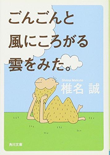 ごんごんと風にころがる雲をみた。 (角川文庫)の詳細を見る