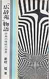 「広辞苑」物語 (1970年) (芸生新書)