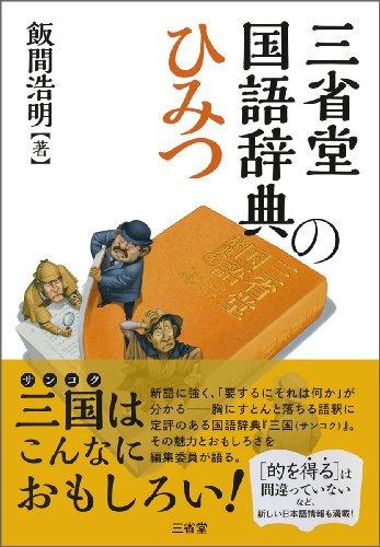 三省堂国語辞典のひみつの詳細を見る