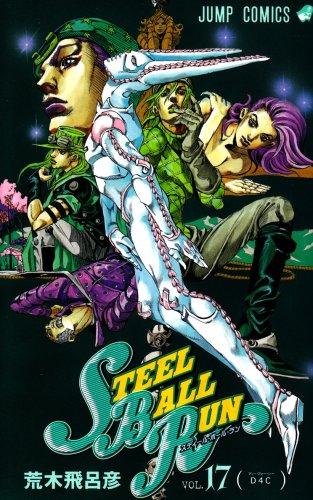 STEEL BALL RUN vol.17—ジョジョの奇妙な冒険Part7 (17) (ジャンプコミックス)