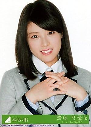 【齋藤冬優花】 公式生写真 欅坂46 サイレントマジョリティー 初回盤 Type-A