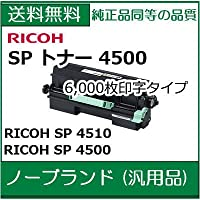 SP トナー 4500 汎用新品(リコー)(SP4510/SP4500)