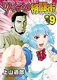 ツマヌダ格闘街(19) (ヤングキングコミックス)