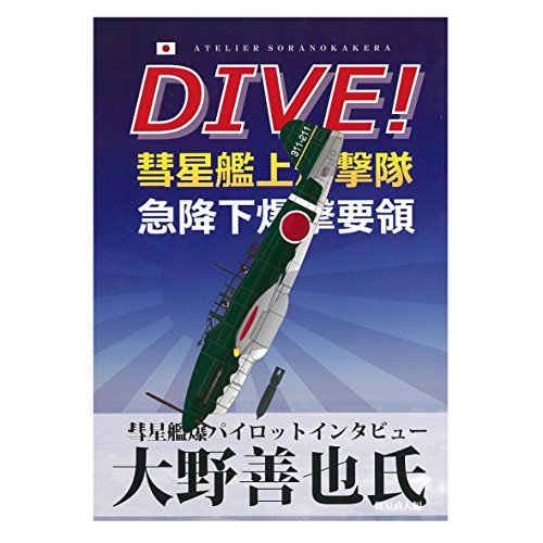 DIVE!元彗星艦爆パイロット大野善也(徳兵衛)氏インタビュー 本人監修