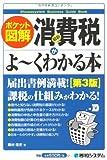 ポケット図解 最新消費税がよ~くわかる本[第3版]
