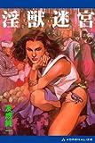 淫獣迷宮 画像