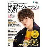 韓国語ジャーナル2021 (アルク地球人ムック)