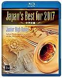 Japan's Best for 2017 中学校編[BOD-3159BL][Blu-ray/ブルーレイ]