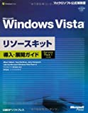 Microsoft Windows Vista リソースキット 導入・展開ガイド Service Pack 1 対応版 (マイクロソフト公式解説書)