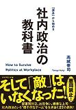 「課長」から始める 社内政治の教科書