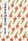 浮世女房洒落日記 (中公文庫)