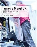 ImageMagick逆引きコマンドリファレンス