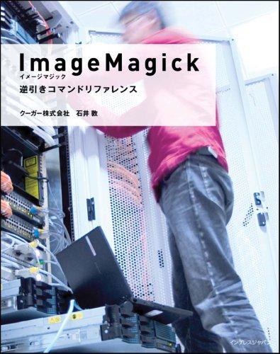 ImageMagick逆引きコマンドリファレンスの詳細を見る