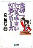 世界一わかりやすい打碁シリーズ 謝依旻の碁