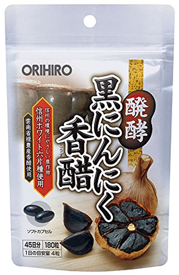 セットアップ改善注入オリヒロ 醗酵黒にんにく香醋 180粒