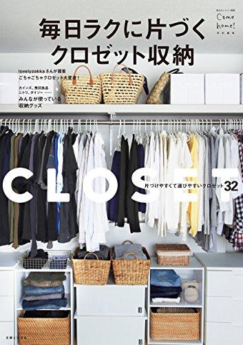 RoomClip商品情報 - 毎日ラクに片づくクロゼット収納 (私のカントリー別冊)