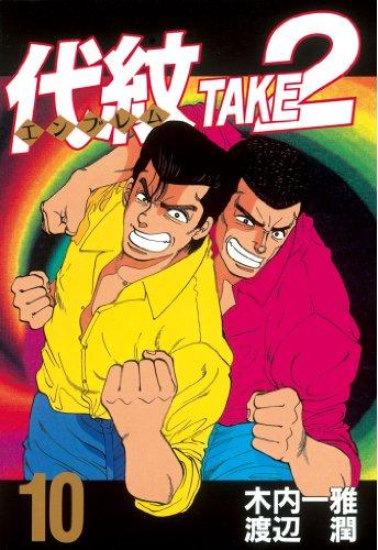 代紋<エンブレム>TAKE2(10) (ヤングマガジンコミックス)