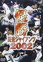 優勝 読売ジャイアンツ2002 DVD