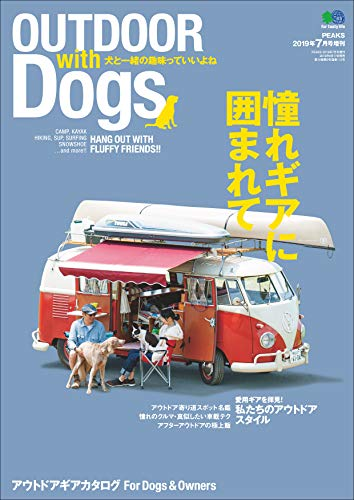 OUTDOOR with Dogs[雑誌] エイムック