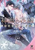 神獣の花嫁~黒狐の烈しい求婚~ (ガッシュ文庫)