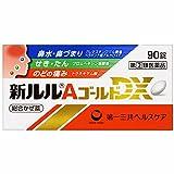 【指定第2類医薬品】新ルルAゴールドDX 90錠 ※セルフメディケーション税制対象商品