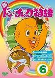 新ドン・チャック物語6[DVD]