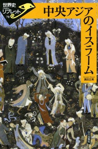 中央アジアのイスラーム (世界史リブレット)