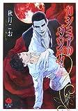 カシミアのダンディ〈上〉 (KAREN文庫Mシリーズ)