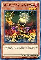 ローンファイア・ブロッサム ノーマルパラレル 遊戯王 20th ANNIVERSARY PACK 2nd WAVE 20ap-jp068
