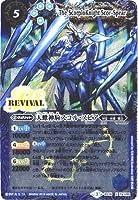 【シングルカード】BS38)天蠍神騎スコル・スピア/青/X/XRVX06