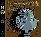完全版 ピーナッツ全集 16: スヌーピー1981~1982