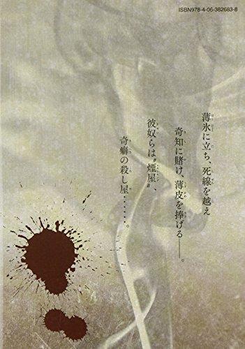スモーキング(1) (ヤンマガKCスペシャル)