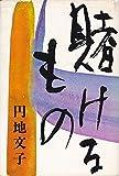 賭けるもの (1965年)