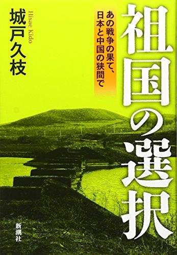 祖国の選択:あの戦争の果て、日本と中国の狭間での詳細を見る
