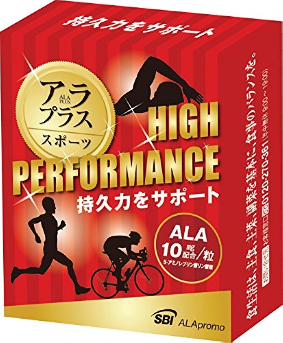 腹痛大いにお金持久系 サプリメント アラプラス スポーツ ハイパフォーマンス ALA 10mg配合 5包入