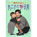 堀ちえみのあこがれママ日記―妊娠・出産・子育て (P.and BOOKS)