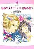 魅惑のダイヤモンドと花嫁の誓い (エメラルドコミックス ロマンスコミックス)