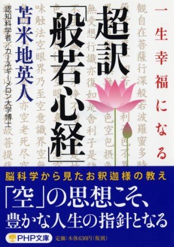 超訳「般若心経」 (PHP文庫)