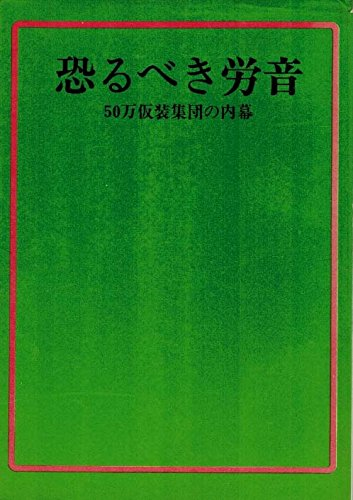 恐るべき労音—50万仮装集団の内幕 (1967年)