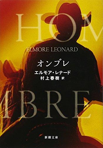 オンブレ (新潮文庫)