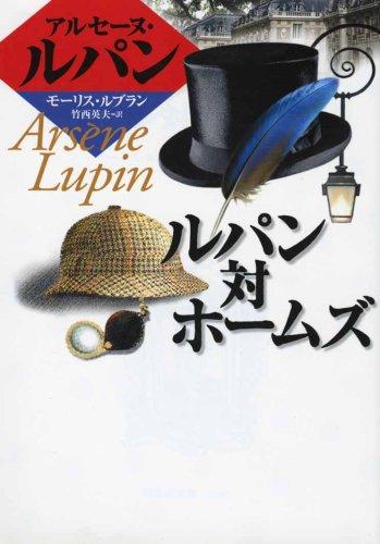 ルパン対ホームズ (偕成社文庫―アルセーヌ・ルパン・シリーズ)の詳細を見る