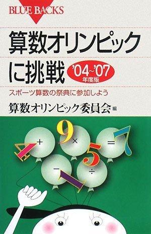 算数オリンピックに挑戦 2004-2007年度版―スポーツ算数の祭典に参加しよう (ブルーバックス 1586)の詳細を見る