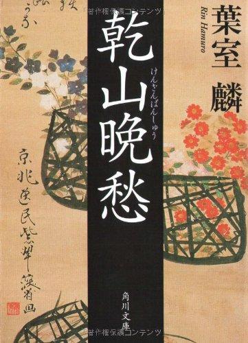 乾山晩愁 (角川文庫)