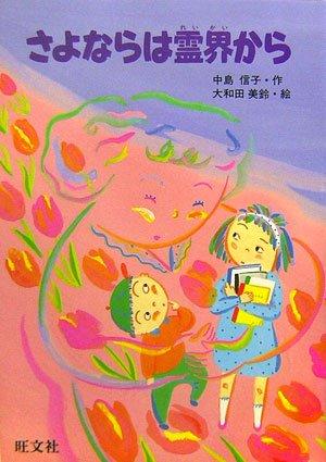 さよならは霊界から (旺文社創作児童文学)の詳細を見る