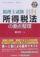 税理士試験 所得税法の要点整理<平成27年 受験用>