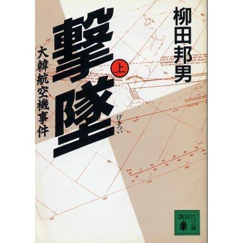 撃墜―大韓航空機事件〈上〉 (講談社文庫)の詳細を見る