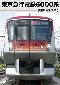 鉄道車両形式集5 東京急行電鉄6000系 [DVD]