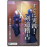 【剣道練習法DVD】すぐに実践!剣道稽古~選手が伸びる伝統の業~