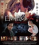 白い闇の女 [Blu-ray]